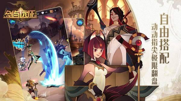 剑与远征国服图5
