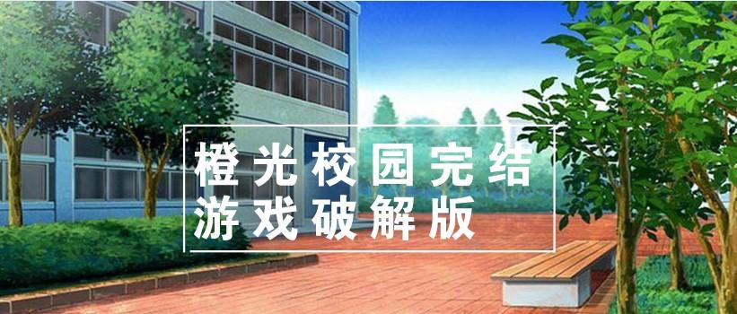 橙光校园完结游戏破解版