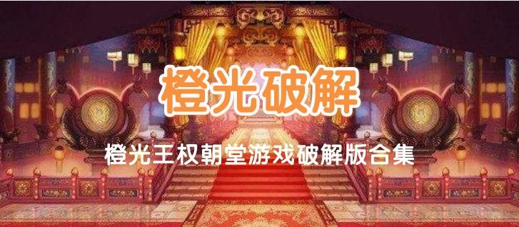 橙光王权朝堂游戏破解版合集