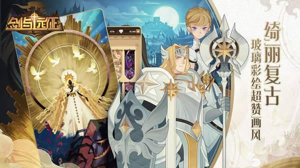剑与远征国服图1
