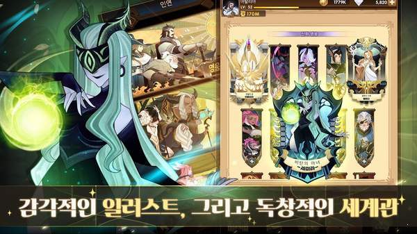 剑与远征韩服图6