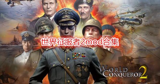 世界征服者2mod合集