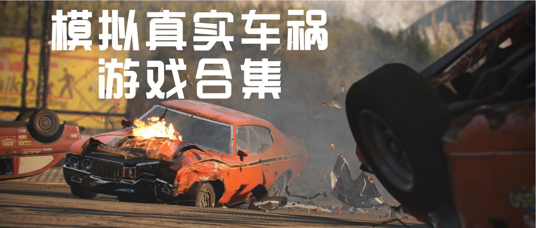 模拟真实车祸游戏合集