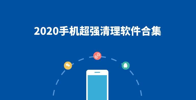 2020手机超强清理软件合集