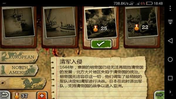 欧陆战争3血战2mod图1