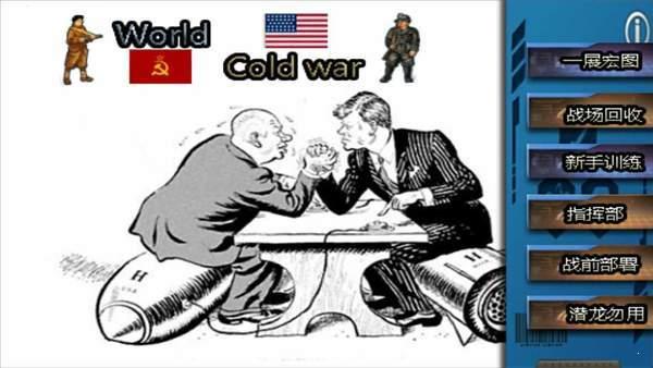 欧陆战争3冷战mod图2
