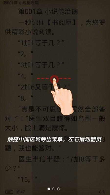 书海小说图3