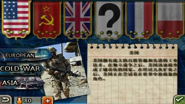 欧陆战争3冷战mod图1
