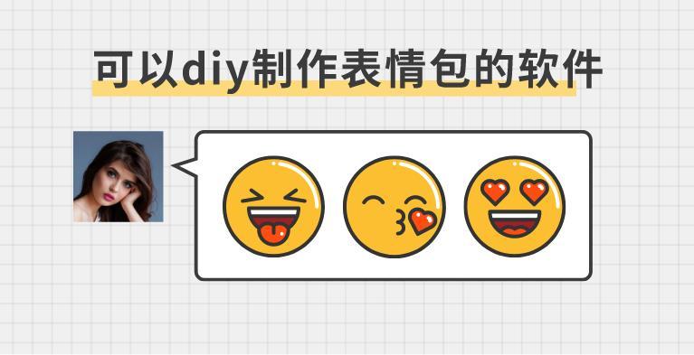 可以diy制作表情包的软件