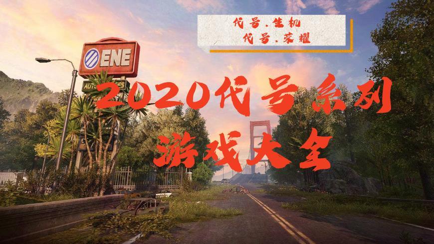 2020代号系列游戏大全