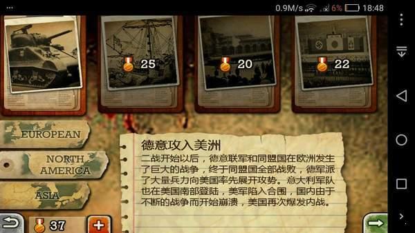 欧陆战争3血战2mod图2