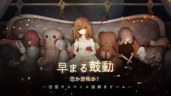人偶馆绮幻夜日服图1
