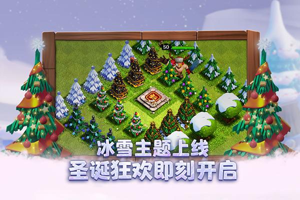 部落冲突腾讯版图1