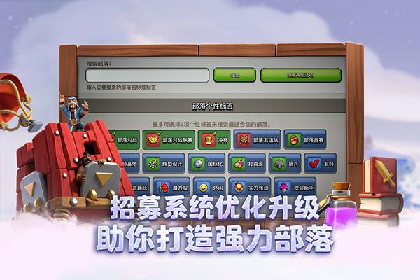 部落冲突腾讯版图4