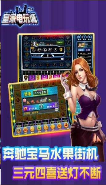 皇家电玩城街机版界面图