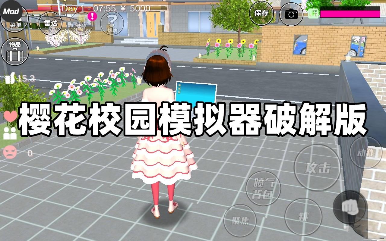 樱花校园模拟器破解版