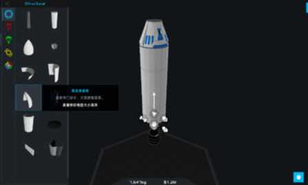 简单火箭2中文版破解版图1