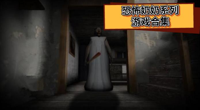 恐怖奶奶系列游戏合集