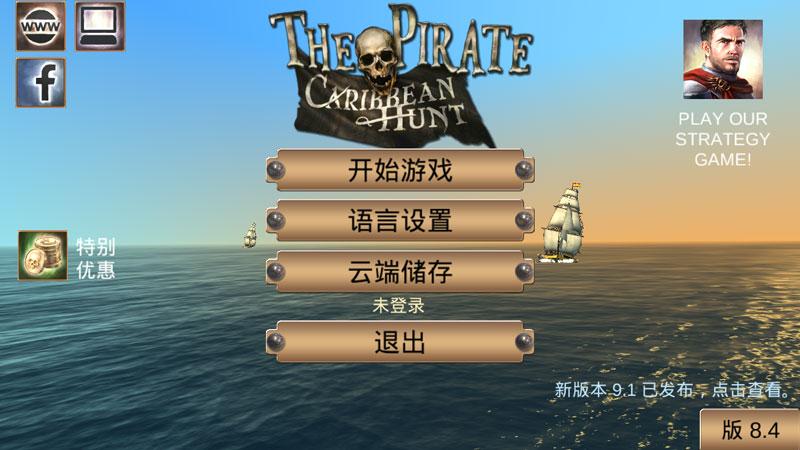海盗加勒比海亨特破解版图2