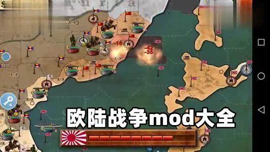 欧陆战争mod大全