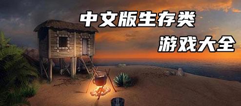 中文版生存类游戏大全