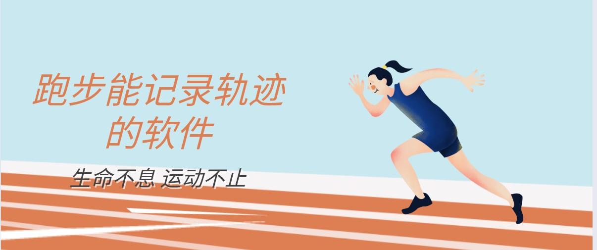 跑步能记录轨迹的软件
