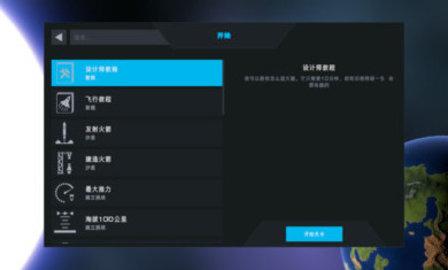 简单火箭2中文版破解版图2