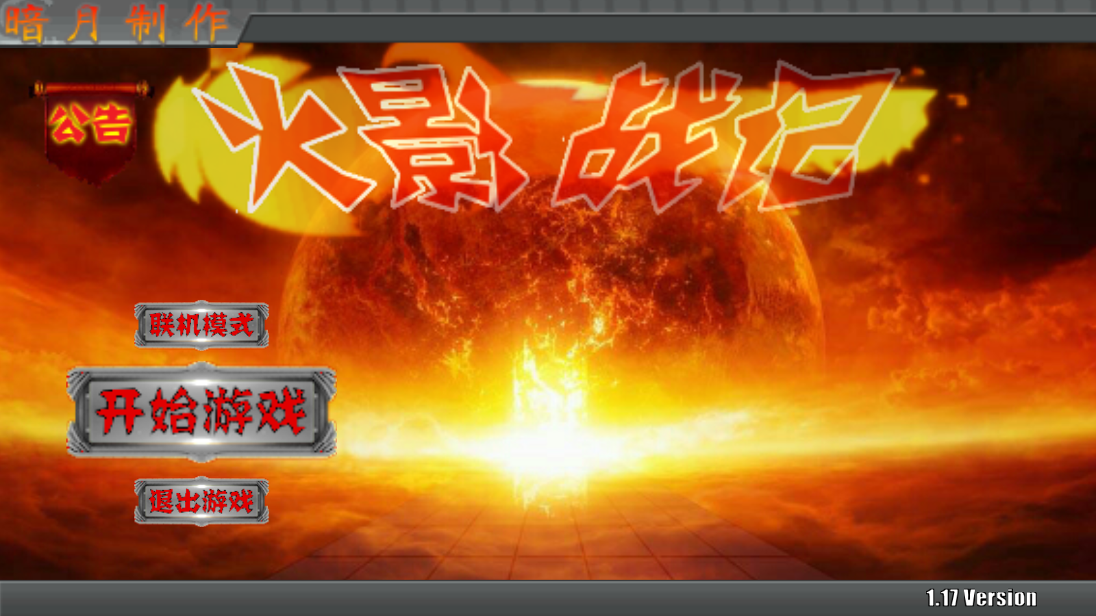 火影战记暗部革命有团藏的版本图2