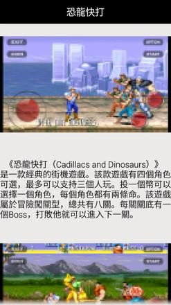 恐龙快打图1