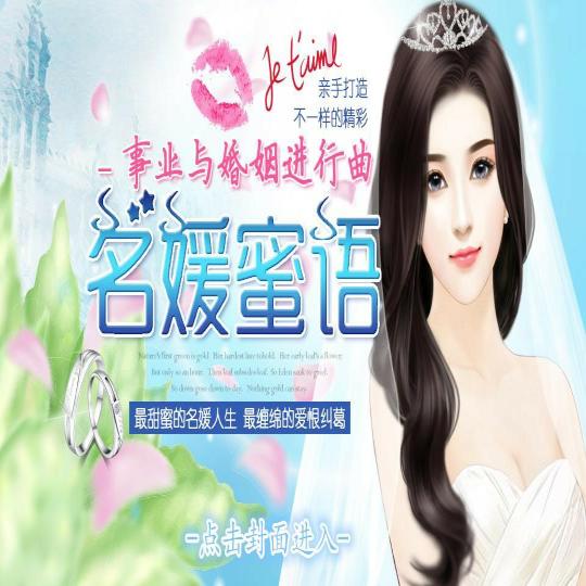 名媛蜜语3事业婚礼篇破解版