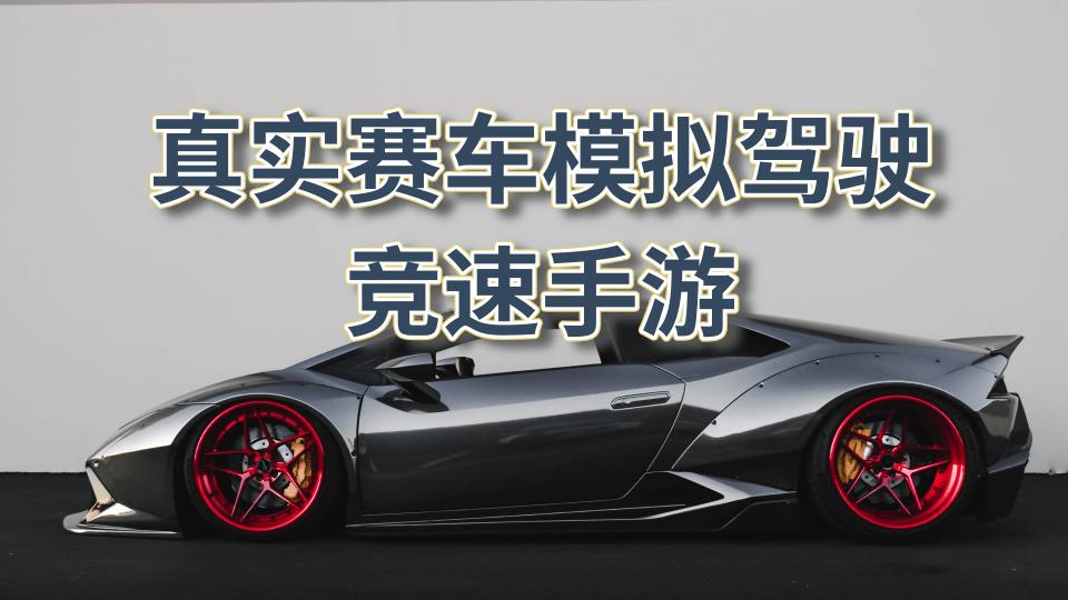真实汽车模拟驾驶竞速手游推荐