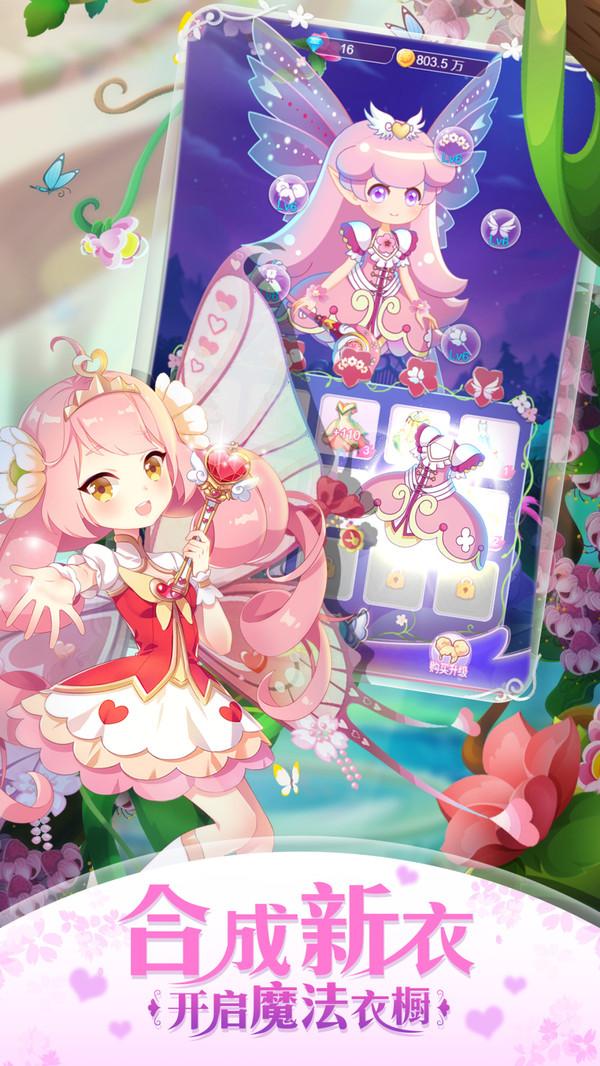 小花仙精灵之翼图3
