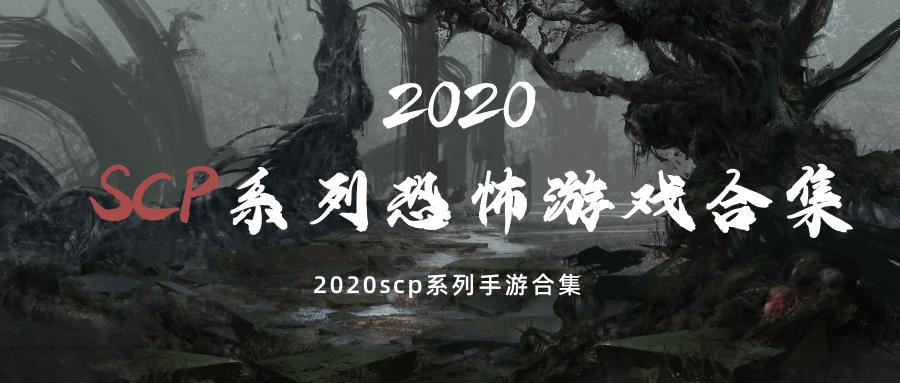 2020scp系列恐怖游戏合集