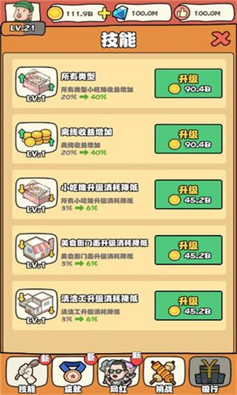 网红小吃街破解版图2