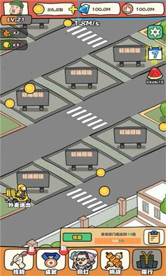 网红小吃街破解版图3