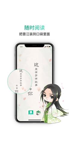 晋江小说阅读极速版图4