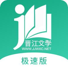 晋江小说阅读极速版