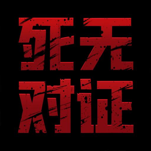 死无对证汉化版
