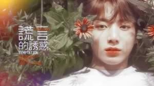 BTS谎言的诱惑橙光破解版