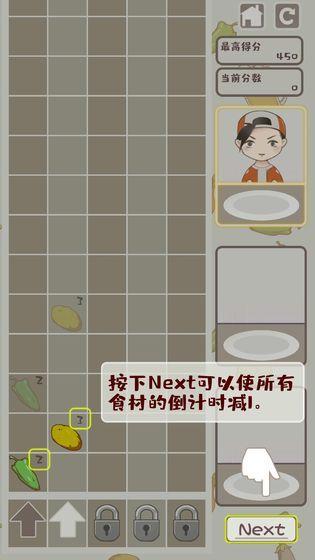 全民烤串红包版图2