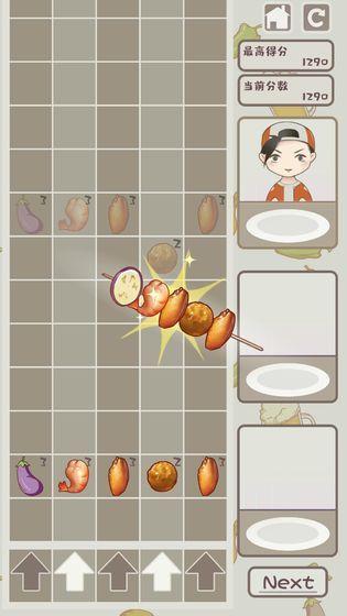 全民烤串红包版图1