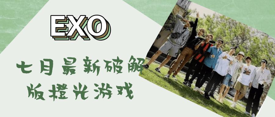EXO七月最新橙光游戏破解版合集