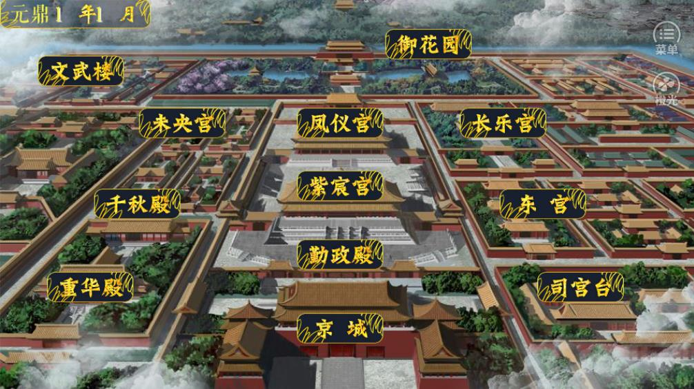 世代帝王橙光破解版图3
