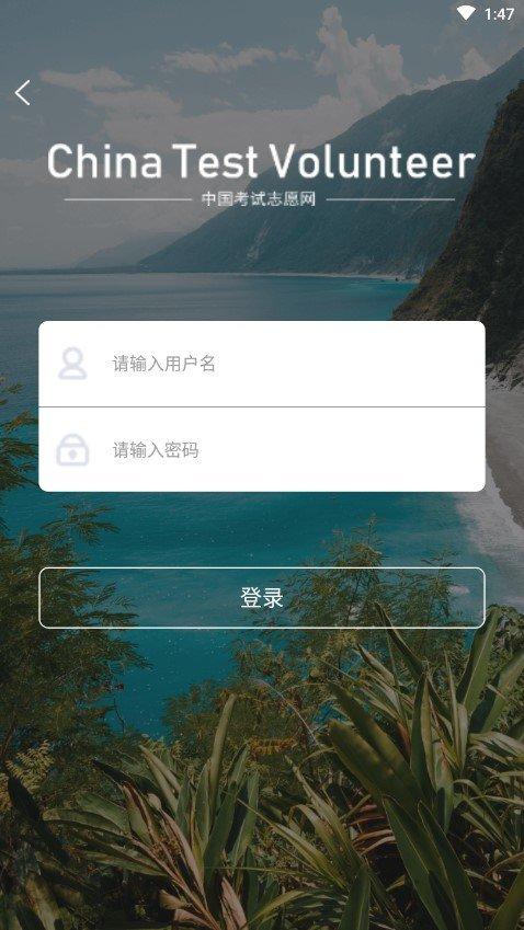 中国考试志愿网图1