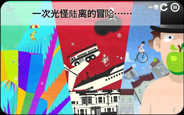 雪地单车图2
