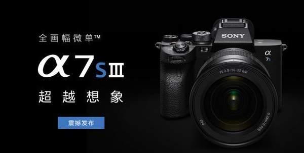 索尼a7siii最新消息:as73参数配置曝光