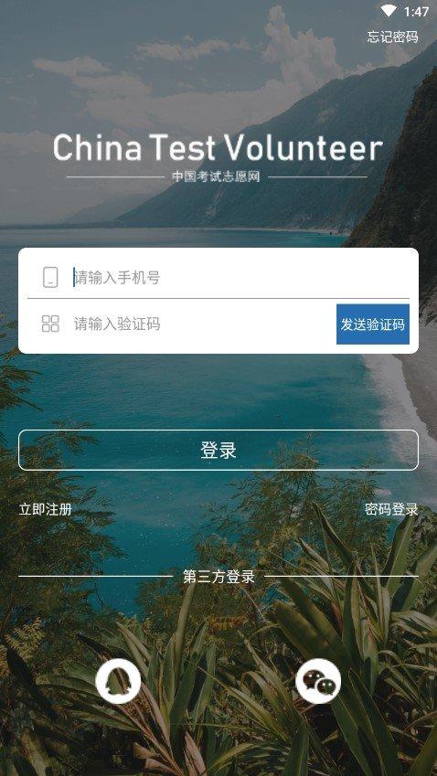 中国考试志愿网图2