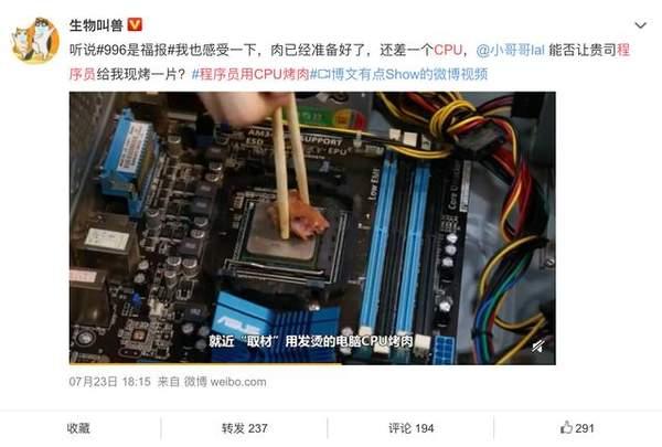 程序员用CPU烤肉:边烤肉边工作的人生态度!