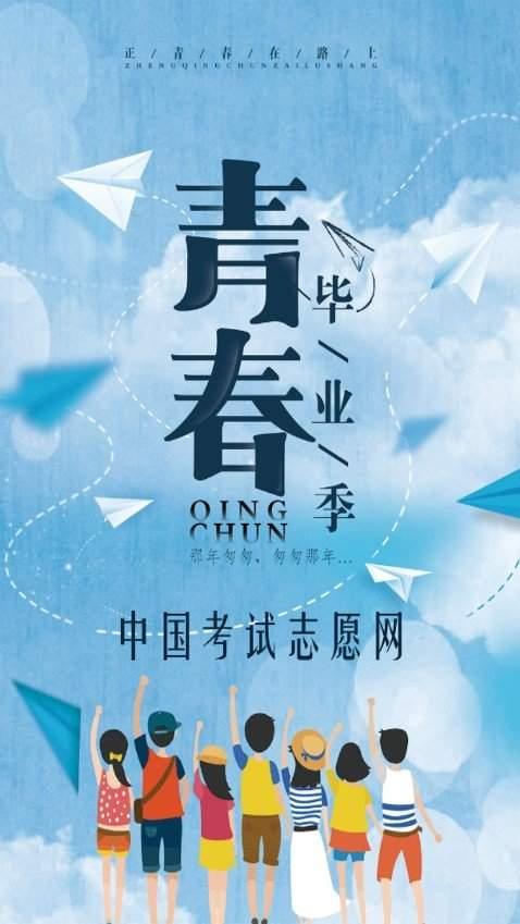 中国考试志愿网