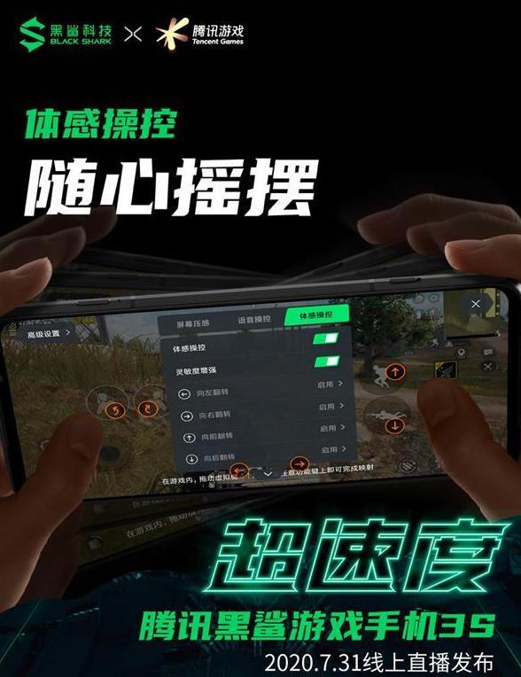 腾讯黑鲨3s即将发布:屏幕最好的游戏手机?